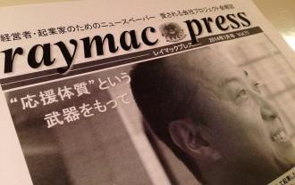 RAYMACPRESS(レイマックプレス)
